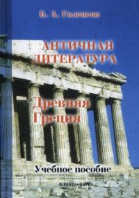 ответы по античной литературе филфак